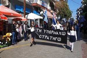 Παρέλαση στα Γιαννιτσά για την απελευθέρωση της πόλης παρά την απαγόρευση!