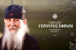 Γέρων Εφραίμ Φιλοθεΐτης: Ομολογία Χριστού και Νεομάρτυρες