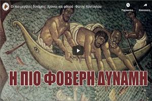 Φώτης Κόντογλου, Ο Χρόνος και ο κόσμος της Φθοράς (Βίντεο)