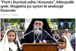 «Αντιδράσεις Έλληνα μητροπολίτη στις δηλώσεις του Έντι Ράμα»