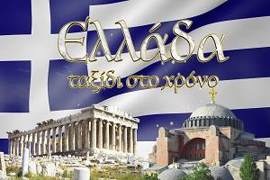 Ελλάδα, Ταξίδι στο Χρόνο