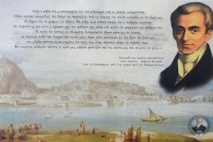 Ιωάννης Καποδίστριας: Επιστολή προς τον Μ. Σούτσο του 1831