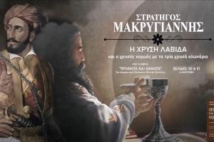Ο Μακρυγιάννης και η Αγία Λαβίδα