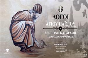 Άγιος Παΐσιος: «Τότε θα καταλάβουν οι δικοί μας την αξία που έχουν τα Αρχαία Ελληνικά, αφού πρώτα γίνουν ρεζίλι, και θα πουν:
