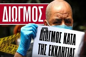 π. Αθανάσιος Μυτιληναίος: Διωγμός κατά της Εκκλησίας. Πώς θα αντιδράσουμε;