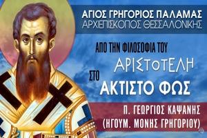 π. Γεώργιος Καψάνης: Άγιος Γρηγόριος Παλαμάς (από τον Αριστοτέλη στο Άκτιστο Φως)