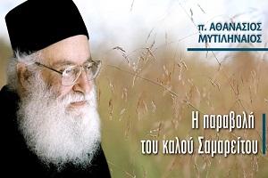 Η παραβολή του καλού Σαμαρείτου - π. Αθανάσιος Μυτιληναίος