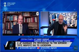 Καθηγητής Ιωαννίδης: Τυφλὸ μέτρο το lockdown με καταστροφικές συνέπειες