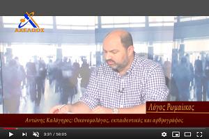 ΛΟΓΟΣ ΡΩΜΑΙΙΚΟΣ - Σωτήρης Σοφιανόπουλος - Ο Έλληνας ευπατρίδης, βιομήχανος, επιστήμων και ερευνητής