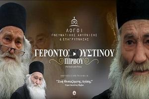 Γέρων Ιουστίνος Πίρβου: «Οι διανούμενοί μας, κάνουν εύκολα πίσω...»