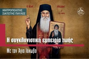 Σιατίστης Παύλος: Η συγκλονιστική εμπειρία ζωής με τον Άγιο Ιάκωβο