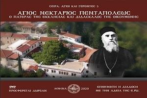 1920-2020: 100 χρόνια ἀπό τήν κοίμηση τοῦ Ἁγίου Νεκταρίου Πενταπόλεως