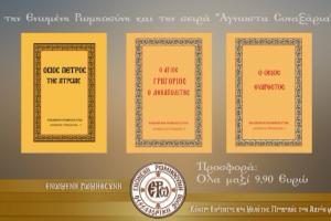 E.ΡΩ. Βιβλία ενηλίκων - Άγνωστα Συναξάρια
