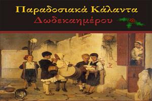 Πρωτοχρονιάτικα Κάλαντα Δωδεκανήσου
