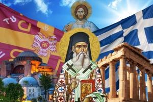 Άγιος Νεκτάριος: «Περί κλήσεως και αποστολής του Έλληνος» - «Περί της σχέσεως της Εκκλησίας προς την Πολιτεία»