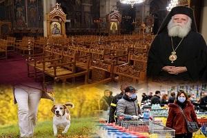 Κυθήρων Σεραφείμ: «Η Θεία Λατρεία όταν παρακωλύεται με τις Κ.Υ.Α. συνιστά πράξη αντισυνταγματική»