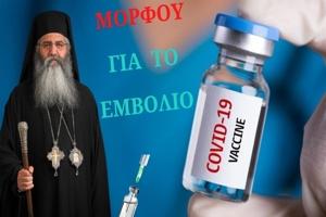 Μόρφου Νεόφυτος: «Δεν θα βάλω εμβόλιο»