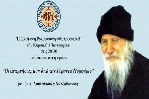 Διαδικτυακή ομιλία για τον Αγιο Πορφύριο την Κυριακή 3 Ιανουαρίου στις 20.30