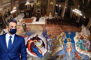 Ανoίξτε τις εκκλησίες! 277 Σωματεία και Φορείς ζητούν παρέμβαση Πρωθυπουργού!