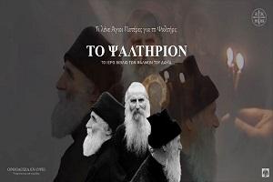 Τι μας λένε οι Άγιοι Πατέρες Ιάκωβος, Πορφύριος και Παΐσιος για το Ψαλτήρι;