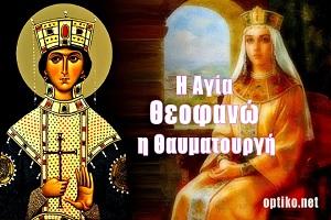 Ἁγία Θεοφανώ, ἡ Θαυματουργὴ σύζυγος τοῦ βασιλιᾶ Λέοντα τοῦ σοφοῦ