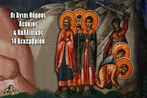 Άγιοι Θύρσος, Λεύκιος και Καλλίνικος