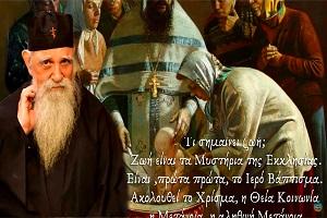 π. Στέφανος Ἀναγνωστόπουλος: «Ἐγὼ φταίω»
