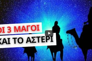 π. Αθανάσιος Μυτιληναίος: Χρειαζόμαστε ένα αστέρι στην ζωή μας