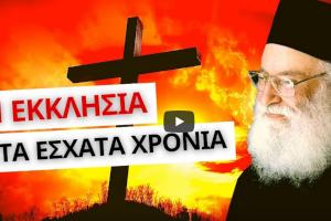 π. Αθανάσιος Μυτιληναίος: Η Εκκλησία στα έσχατα χρόνια