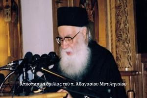 π. Ἀθανάσιος Μυτιληναίος: