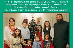 To νέο τεύχος του περιοδικού «Ελληνορθόδοξη Πολύτεκνη Οικογένεια»