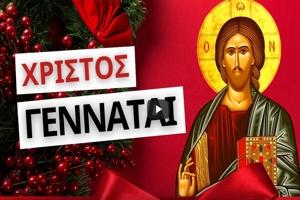«Χριστός Γεννάται»