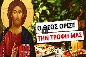 π. Αθανάσιος Μυτιληναίος: Ο Θεός όρισε την τροφή μας