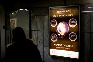 Η τραγωδία των αμβλώσεων – ένα σύγχρονο Ολοκαύτωμα