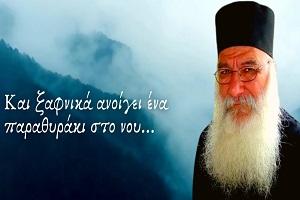 Γέρων Μωυσής Αγιορείτης: Ξαφνικά ανοίγει ένα παραθυράκι στο νου, έρχεται ένα φως...