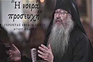 Γέρων Εφραίμ: Η νοερά προσευχή