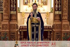 π. Ματθαίος Χάλαρης: Ελάτε τα Φώτα να κοινωνήσετε και να λάβετε Αγιασμό. Η Πίστη μας είναι αδιαπραγμάτευτη!