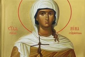 Αγία Νίνα Ισαπόστολος