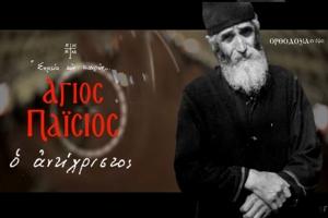 Όσιος Παΐσιος: «Οι ραββίνοι ξέρουν ότι ήρθε ο Μεσσίας και ότι τον σταύρωσαν»