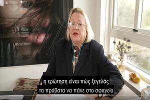 Ανακοίνωση της ΕΡΩ σχετικά με τη συνέντευξη της Αμερικανίδας Οικονομολόγου κας Κάθριν Όστιν Φιτς