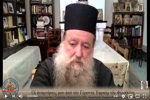Οἱ ἀναμνήσεις μου ἀπό τόν Γέροντα Ἐφραίμ τόν Φιλοθεΐτη
