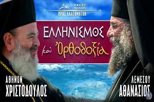 Ελληνισμός και Ορθοδοξία - Αθηνών Χριστόδουλος και Λεμεσού Αθανάσιος