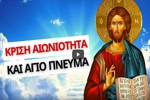 Λεμεσού Αθανάσιος: Κρίση, Αιωνιότητα και Άγιον Πνεύμα