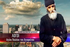 Όσιος Παΐσιος: «Οικουμενισμός, κοινή αγορά, ένα κράτος μεγάλο, μια θρησκεία στα μέτρα τους. Αυτά είναι σχέδια διαβόλων»