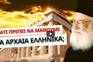 π. Αθανάσιος Μυτιληναίος: Γιατί πρέπει να μάθουμε τα Αρχαία Ελληνικά;