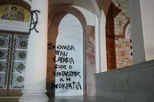 Δημοσιεύτηκε η Έκθεση περιστατικών εις βάρος χώρων θρησκευτικής σημασίας στην Ελλάδα έτους 2019. Το 96% των περιστατικών αφορά Ορθόδοξους Ναούς!