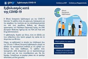 Σοβαρή καταγγελία της Ένωσης Πληροφορικών Ελλάδας για το emvolio.gov.gr