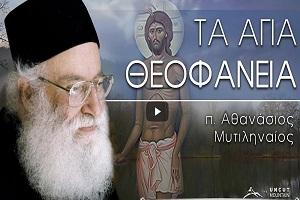 π. Αθανάσιος Μυτιληναίος: Τα άγια Θεοφάνεια