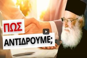π. Αθανάσιος Μυτιληναίος: Πως αντιδρούμε όταν μας κατηγορούν στον χώρο της εργασίας