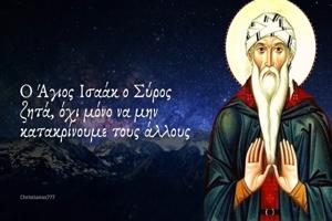 Άγιος Ισαάκ ο Σύρος: Να μην ελέγχεις κανένα και να σκεπάζεις τα αμαρτήματά του